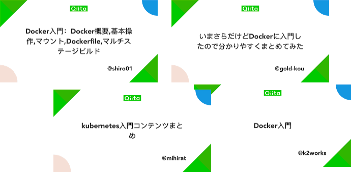 Docker/Kubernetes入門記事